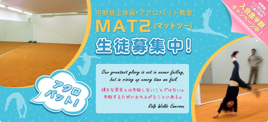 中野坂上体操教室 MAT2 生徒募集中